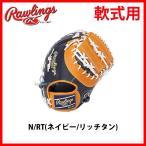 あすつく ローリングス 限定 軟式 ミット HOH カラーシンクパッチ Japan Limited Order Quality ファースト用 GR7FHHS3ACD 野球用品 スワロースポーツ