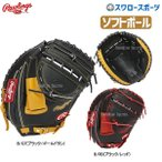 Yahoo!野球用品専門店スワロースポーツあすつく ローリングス Rawlings ソフトボール キャッチャーミット ソフト HYPER TECH R2G カラーズ 捕手 キャッチャー用 GS9FHTC23F ソフトボール部 新商品
