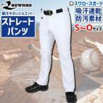 あすつく レワード ストレート パンツ ユニフォーム 一球入魂 UFP503 野球用品 スワロースポーツ
