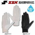 ショッピングSSK あすつく SSK エスエスケイ 守備用 手袋 左手用 高校野球対応 水洗いOK BG1000S ssk 野球部 野球用品 スワロースポーツ