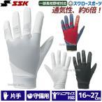 SSK エスエスケイ 守備用 手袋 高校野球対応カラーあり BG1004S 野球部 野球用品 スワロースポーツ