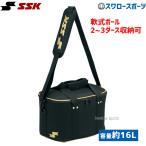 SSK エスエスケイ ボールバッグ (2−3ダース用) BH2002 野球部 野球用品 スワロースポーツ