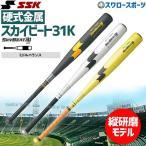 あすつく 送料無料 バット ssk スカイビート 硬式 金属 高校野球対応 900g スカイビート 31K WF-L SBB1002 硬式 金属製 硬式金属バット 硬式バット 金属バッ