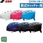 SSK エスエスケイ 軟式用 キャッチャーズ ヘルメット 捕手用 CH210