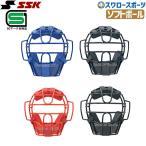 ショッピングSSK SSK エスエスケイ 防具 ソフトボール用 マスク (3・2・1号球対応) キャッチャー用 CSM310S 野球部 野球用品 スワロースポーツ