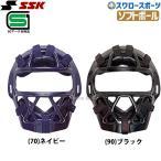 ショッピングSSK SSK エスエスケイ 防具 ソフトボール用 マスク (3号球対応) キャッチャー用 CSM4010S 野球部 野球用品 スワロースポーツ