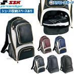 SSK エスエスケイ プロエッジ proedge バッグ バックパック 野球リュック EBA1009 バッグパック 野球リュック バック 野球部 通学 高校生 野球リュックサック デ