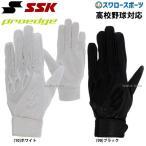 ショッピング白 SSK エスエスケイ バッティング グローブ 高校野球対応 シングルベルト 手袋 両手 プロエッジ PROEDGE EBG3000W バッティンググローブ ssk バッティンググラブ