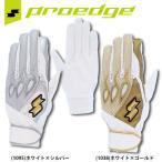 ショッピング白 あすつく SSK エスエスケイ 限定 バッティンググローブ 手袋 プロエッジ PROEDGE 一般用手袋 両手用 EBG5000W 手袋 バッティンググローブ  バッティンググラ