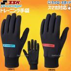 あすつく SSK エスエスケイ 限定 プロエッジ 手袋 冬用 防寒 トレーニング スマホ対応 両手用 EBG9005WF 野球用品 スワロースポーツ