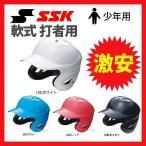 あすつく SSK エスエスケイ 軟式 ジュニア 打者用 ヘルメット 両耳付き 少年用 H1000J