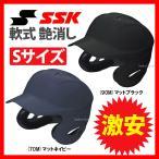 あすつく SSK エスエスケイ 軟式 打者用 ヘルメット 両耳付き 艶消し H2100M