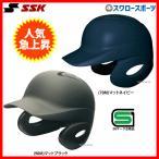 ショッピングSSK SSK エスエスケイ 軟式 打者用 ヘルメット 両耳付き 艶消し H2500M 野球用品 スワロースポーツ