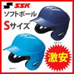 あすつく SSK エスエスケイ ソフトボール 打者用 ヘルメット 両耳付き H6000