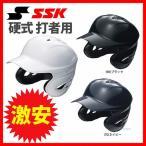 あすつく SSK エスエスケイ 硬式 打者用 ヘルメット 両耳付き H8000 ヘルメット 両耳 ssk 春季大会 春の選抜 新入学 野球部 新入部員 野球用品 スワロースポ
