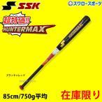 ショッピングSSK SSK エスエスケイ 軟式 金属 バット ハンターマックス HMN00115 バット 軟式用 金属バット ssk 野球部 野球用品 スワロースポーツ
