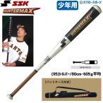 ショッピングSSK SSK エスエスケイ 少年 軟式 金属 バット ハンターマックス HMNJ0116 バット 軟式用 ssk 少年・ジュニア用 野球部 野球用品 スワロースポーツ