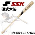 あすつく SSK エスエスケイ 硬式 木製 バット リーグチャンプ・プロ LPW600P