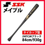 あすつく SSK エスエスケイ 硬式 木製 バット メイプル リーグチャンプ LPW666S ◆ckb バット 硬式用 木製バット ssk 【Sale】 野球用品 スワロースポーツ