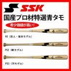 ショッピングSSK あすつく 送料無料 SSK エスエスケイ 限定 プロエッジ 硬式 木製バット 国産 青タモ アオダモ BFJマーク入り PE550BAT 硬式用 木製バット 野球用品 スワロー