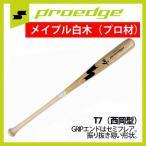 あすつく SSK エスエスケイ 限定 硬式 木製バット メイプル材 BFJマーク入り PE650BTA 野球用品 スワロースポーツ