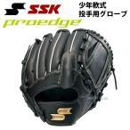 ショッピングSSK あすつく 少年野球 ジュニア 少年軟式グローブ 少年野球 軟式 グラブ 送料無料 SSK エスエスケイ プロエッジ PROEDGE 投手用 PEJ181 野球部 野球用品 スワロ