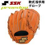 ショッピングSSK あすつく 送料無料 SSK エスエスケイ 野球 軟式 グローブ 一般 野球グローブ軟式大人 プロエッジ PROEDGE 投手用 グラブ PEN31418 軟式用 野球部 M号 M球 ク
