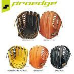 SSK エスエスケイ PROEDGE 軟式 グラブ プロエッジ 外野手用 グローブ PEN57617 軟式用 野球用品 スワロースポーツ