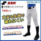 あすつく 45%OFF SSK エスエスケイ ウェア ウエア 少年野球 ユニフォームパンツ ズボン 練習着 ショートフィットパンツ CLUB MODEL ジュニア用 PUP003SJ 在