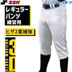 あすつく 特売 58%OFF 野球 ユニフォームパンツ ズボン SSK エスエスケイ 限定 練習着 スペア PUP005R レギュラー ヒザ補強 Club Model ウエア ユニホーム