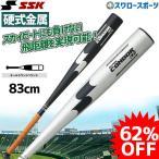あすつく 送料無料 SSK 硬式バット 金属 高校野球対応 硬式 バット エスエスケイ 硬式金属バット 900g スーパーコンドル LF SBB1001 硬式バ