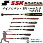 SSK エスエスケイ 限定 硬式 木製 バット メイプル リーグチャンプ プロ BFJマーク入り SBB3006