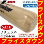 あすつく SSK エスエスケイ トレーニングバット バット スワロー限定 オーダー 硬式木製バット 竹 リーグチャンプ BAMBOO SBB3008SW 野球用品 スワロースポ