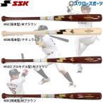 あすつく SSK エスエスケイ 硬式木製バット リーグチャンプ メイプル BFJマーク入り SBB3009 硬式用 木製バット 高校野球 野球部 野球用品 スワロースポーツ