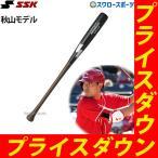Yahoo!野球用品専門店スワロースポーツあすつく SSK エスエスケイ 限定 一般 軟式 木製バット プロモデル SBB4012 軟式用 野球部 新商品 野球用品 スワロースポーツ