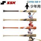Yahoo!野球用品専門店スワロースポーツあすつく SSK エスエスケイ 限定 少年 軟式 木製バット プロモデル SBB5021 軟式用 野球部 新商品 野球用品 スワロースポーツ