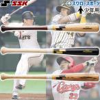 あすつく SSK エスエスケイ 限定 少年野球 少年用 軟式 木製バット プロモデル SBB5037 軟式用 木製バット 新商品 野球用品 スワロースポーツ