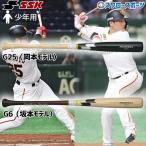 SSK エスエスケイ 限定 少年野球 少年用 軟式 木製バット プロモデル SBB5049 ジュニア 軟式用 軟式バット 木製バット 野球用品 スワロースポーツ