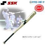 あすつく 送料無料 29%OFF SSK 硬式バット金属 高校野球対応 硬式バット エスエスケイ スカイビート 硬式金属バット 900g 31KWF-L SBK3115 83cm 84cm 硬式