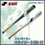 あすつく  送料無料 SSK エスエスケイ スカイビート 硬式バット金属 高校野球対応 900g 31K-LF SBK3116 硬式金属バット 金属製 硬式用 野球部 高校野球 硬式野球