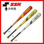 SSK エスエスケイ 少年 軟式 ジュニア 金属製 バット 菊池 SRNJ0217KF