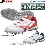 SSK スパイク エスエスケイ 野球 樹脂底 埋込金具 3本ベルト式 グローロード TT-VC トライテックソール SSF3006 野球用品 スワロースポーツ