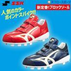 Yahoo!野球用品専門店スワロースポーツあすつく SSK エスエスケイ 限定 ブロックソール スパイク 3本ベルト式 グローロード MC エントリーモデル SSF4006 野球部 新商品 野球用品 スワロースポー
