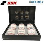 Yahoo!野球用品専門店スワロースポーツあすつく SSK エスエスケイ 2018-2019 WBSC 世界大会 公式試合球 コンプリート BOX SSK-GDWBSC6 新商品 野球用品 スワロースポーツ
