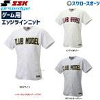 ショッピングSSK SSK エスエスケイ Proedge プロエッジ ゲーム用 メッシュシャツ US017 ウェア ウエア トレ-ニング 野球部 野球用品 スワロースポーツ