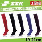 ショッピングSSK SSK エスエスケイ 3足組 カラーソックス 19-21cm YA1731C 靴下 ソックス 野球部 野球用品 スワロースポーツ