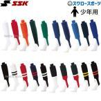 SSK エスエスケイ ジュニア レギュラーカットストッキング 少年用 リブ編み YA2210J ウエア ウェア ssk 少年野球 野球用品 スワロースポーツ