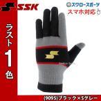 ショッピングSSK SSK エスエスケイ 手袋 マジックグローブ タッチパネル対応 スマホ対応 YAE18105