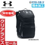 アンダーアーマー UA バッグ アンディナイアブル3.0 バックパック リュック 1294721 バック 遠征 合宿 お年玉や、冬のボーナスのお買い物にも 野球用品 スワロー