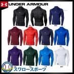 あすつく アンダーアーマー UA ウェア ヒートギア 夏用 アーマーコンプレッションLSモック 野球 アンダーシャツ